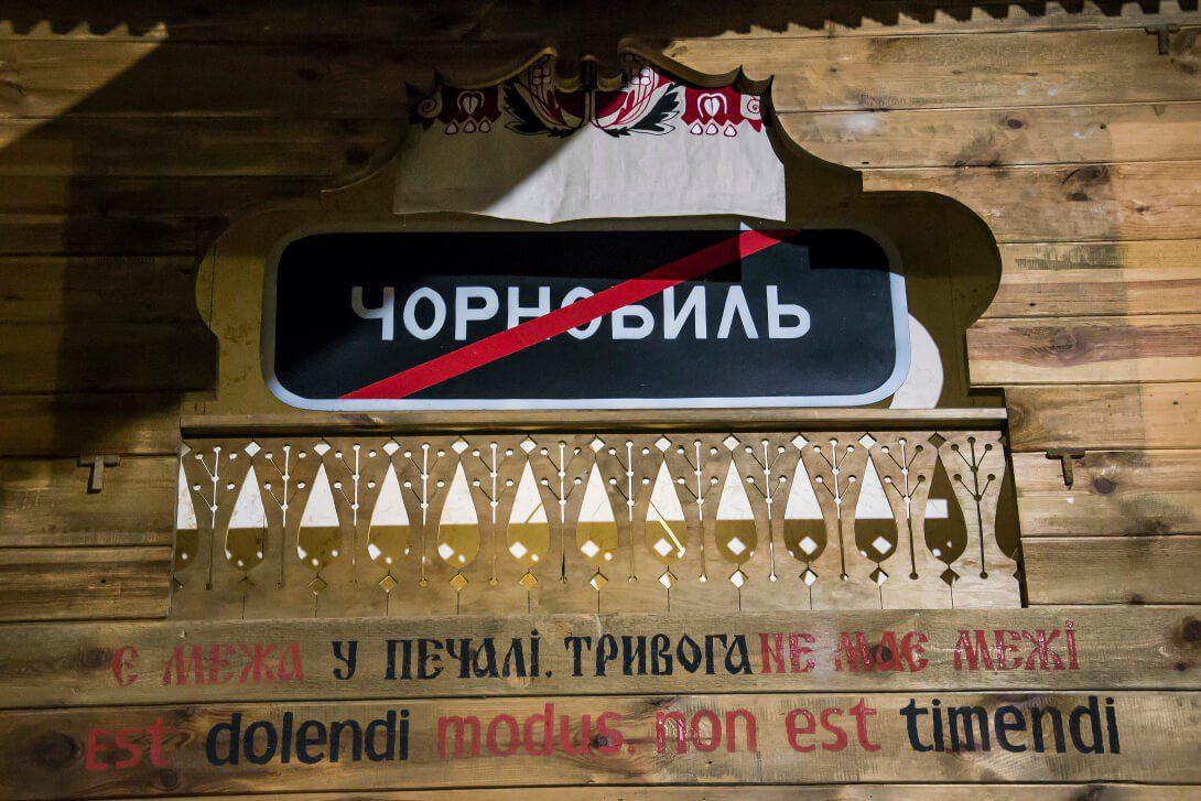 Wystawa w Muzeum Czarnobyla w Kijowie