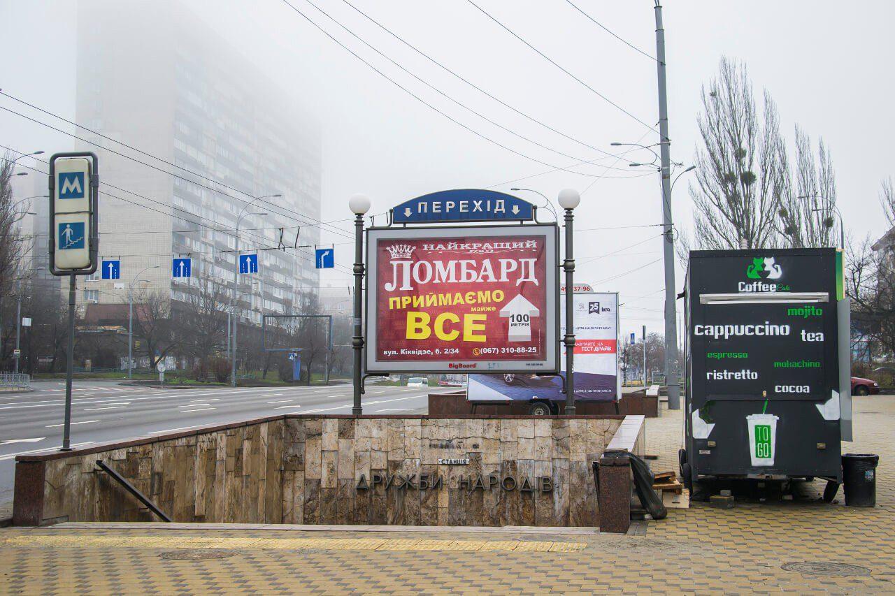 Stacja metra w Kijowie