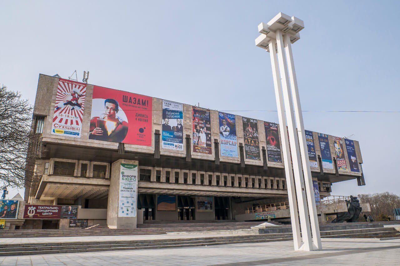 Narodowy Akademicki Teatr Opery i Baletu w Charkowie