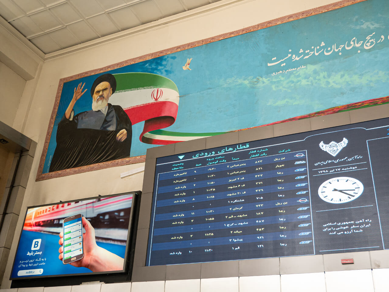 Ajatollah Ruhollah Chomejni czuwa pośmiertnie nad swoimi obywatelami nawet na dworcu kolejowym