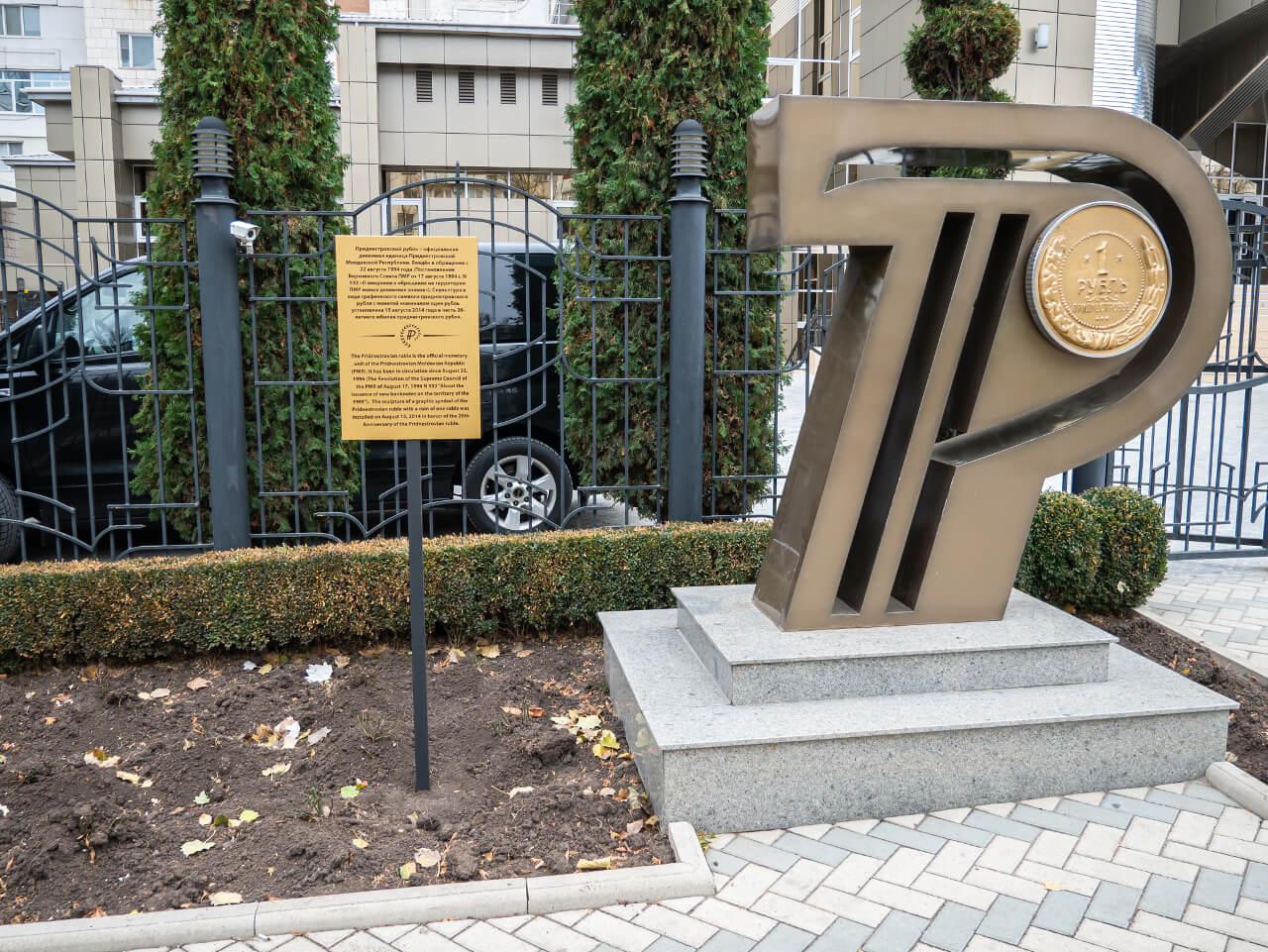 Pomnik rubla naddniestrzańskiego przed siedzibą banku centralnego Naddniestrza