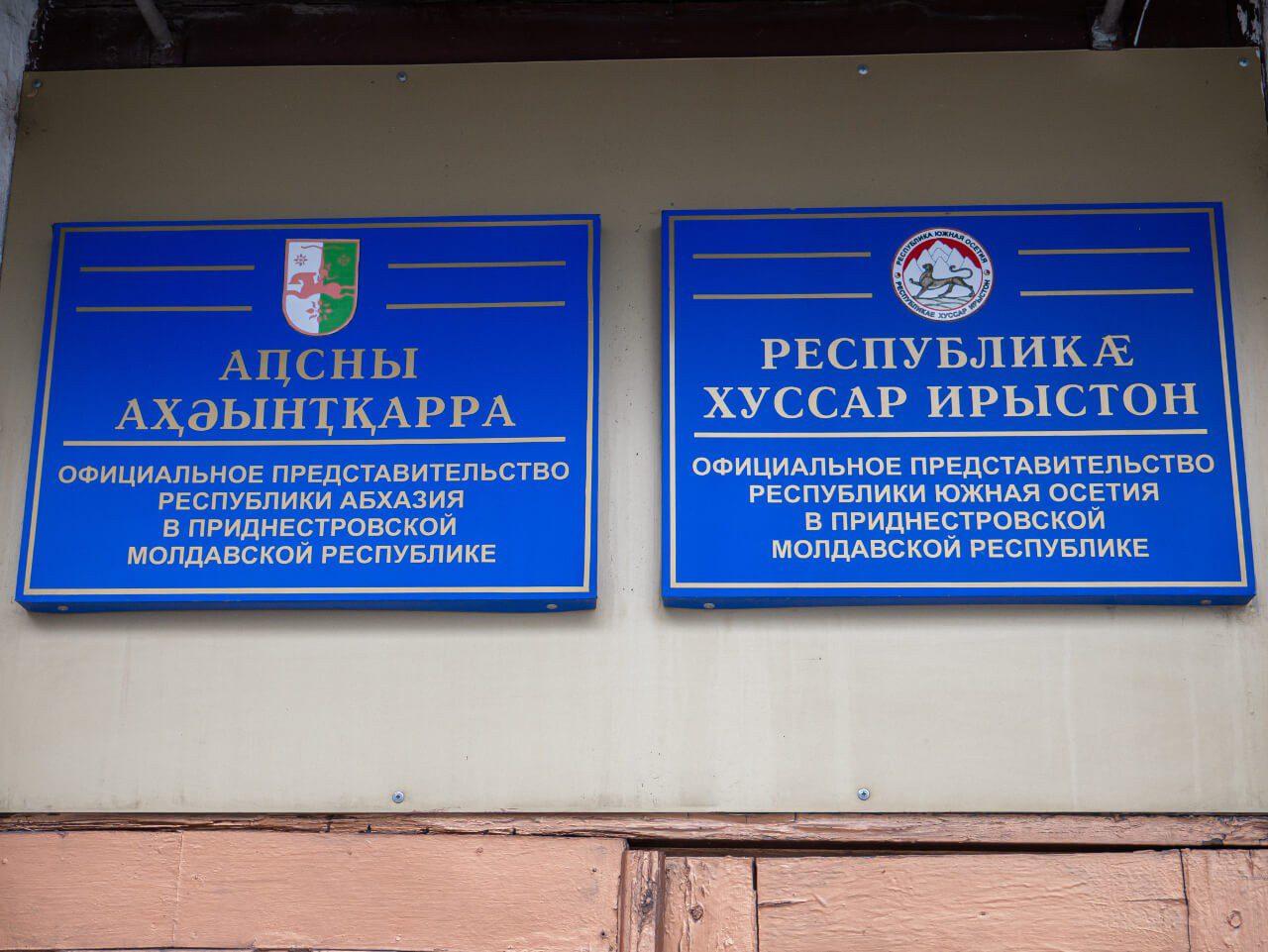 Ambasady Abchazji i Osetii Południowej w Tyraspolu