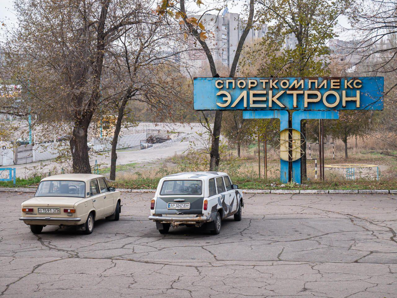 Sportkompleks Elektron Zaporoże